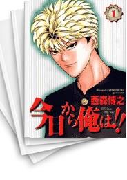 【中古】今日から俺は!! [B6版] (1-19巻) 漫画