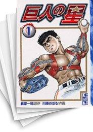【中古】巨人の星 [文庫版] (1-11巻) 漫画