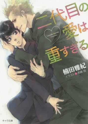 【ライトノベル】二代目の愛は重すぎる 漫画