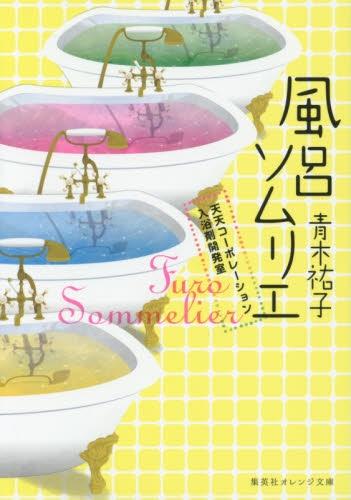 【ライトノベル】風呂ソムリエ 天天コーポレーション入浴剤開発室 漫画