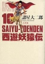 西遊妖猿伝 大唐篇 (1-10巻 全巻) 漫画