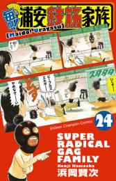 毎度!浦安鉄筋家族 21 冊セット最新刊まで 漫画