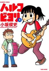 ハルコビヨリ 4 冊セット全巻 漫画