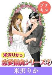 米沢りかの恋愛指南シリーズ プチキス 2 冊セット全巻 漫画