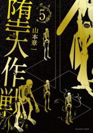 堕天作戦 2 冊セット最新刊まで 漫画