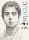 【書籍】pepita/ペピータ 井上雄彦 meets ガウディ (1-2巻 最新刊)