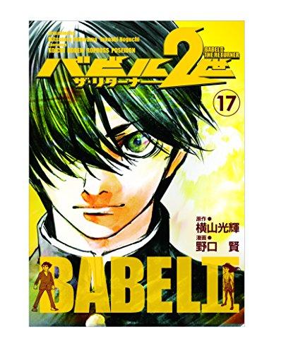 バビル2世 ザ・リターナー (1-17巻 全巻) 漫画
