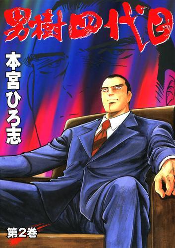 男樹四代目 第 漫画