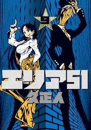エリア51 9巻 漫画