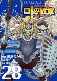 ドラゴンクエスト列伝 ロトの紋章~紋章を継ぐ者達へ~ 28巻 漫画