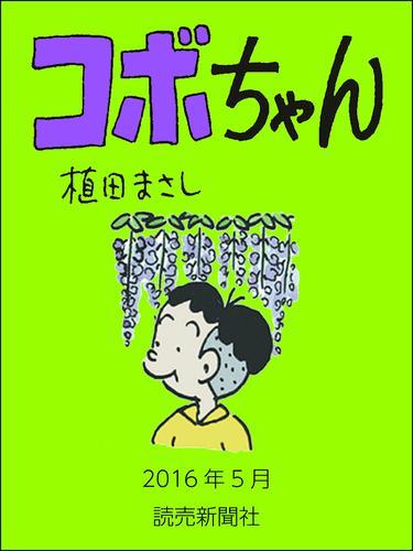 コボちゃん 2016年5月 漫画