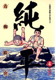 土佐の一本釣り PART2 純平(4) 漫画