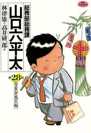 総務部総務課 山口六平太(28) 漫画