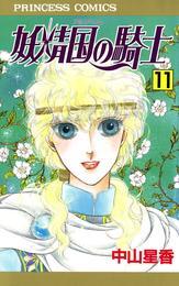 妖精国の騎士(アルフヘイムの騎士) 11 漫画