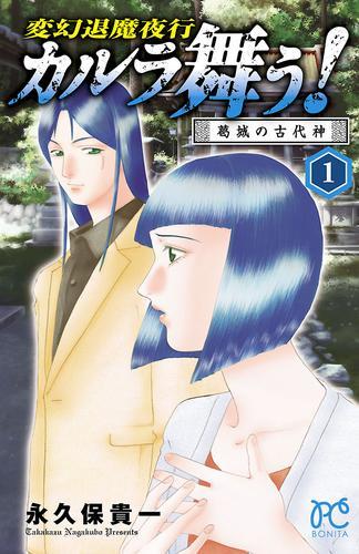 変幻退魔夜行 カルラ舞う! 葛城の古代神 1 漫画