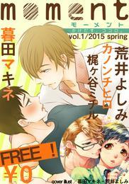 【無料】moment vol.1/2015 spring 漫画