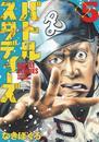 バトルスタディーズ(5) 漫画