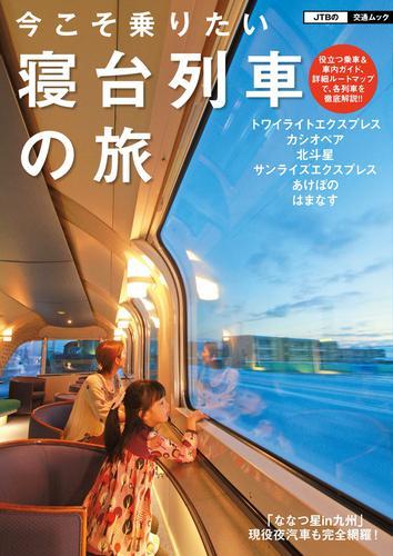 今こそ乗りたい 寝台列車の旅 漫画