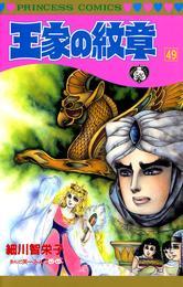 王家の紋章 49 漫画
