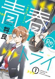 青春Re:トライ 1巻 漫画