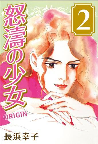 怒濤の少女 ORIGIN (2) 漫画