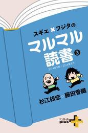 スギエ×フジタのマルマル読書(3) 2014年9月-2016年8月 漫画