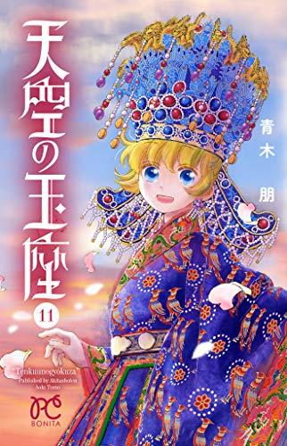 天空の玉座 (1-10巻 最新刊) 漫画