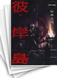 【中古】彼岸島 (1-33巻) 漫画