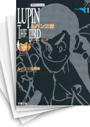 【中古】ルパン三世 [文庫版] (1-10巻) 漫画