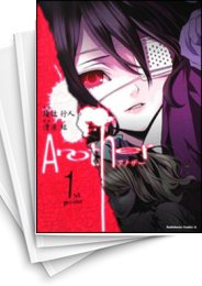 【中古】Another (1-4巻) 漫画