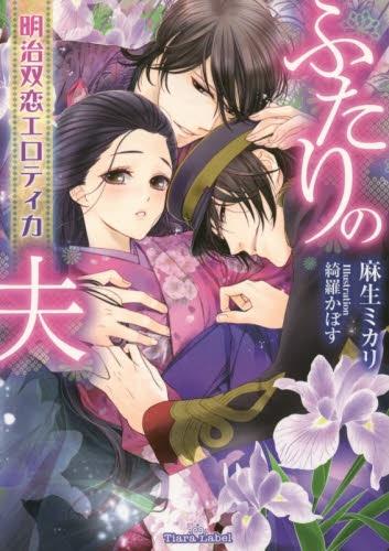 【ライトノベル】ふたりの夫: 明治双恋エロティカ(全1冊) 漫画