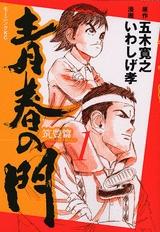 青春の門 筑豊篇 (1-7巻 全巻) 漫画