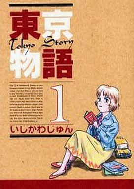 東京物語 漫画