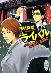 ライバル 3 冊セット最新刊まで 漫画