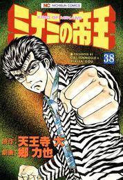 ミナミの帝王 38 漫画
