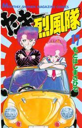ヤンキー烈風隊(17) 漫画