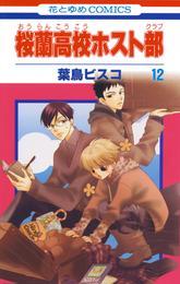 桜蘭高校ホスト部(クラブ) 12巻 漫画