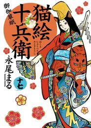 猫絵十兵衛~御伽草紙~(17) 漫画