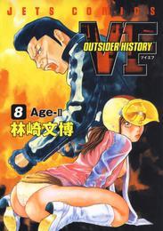 VF-アウトサイダーヒストリー- 8巻 漫画