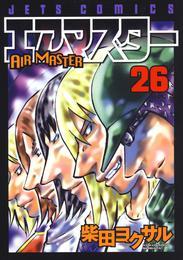 エアマスター 26巻 漫画
