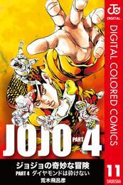 ジョジョの奇妙な冒険 第4部 カラー版 11 漫画