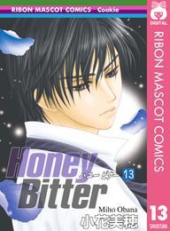 Honey Bitter 13 漫画