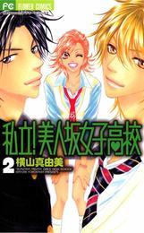 私立!美人坂女子高校(2) 漫画