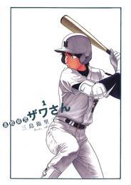 高校球児 ザワさん(1) 漫画