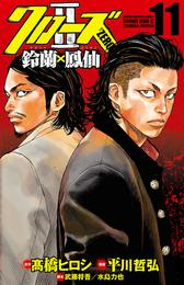 クローズZERO2 鈴蘭×鳳仙 11 漫画