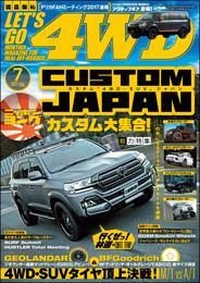 LET'S GO 4WD【レッツゴー4WD】2017年07月号 漫画