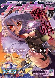 コミックヴァルキリーWeb版Vol.20 漫画