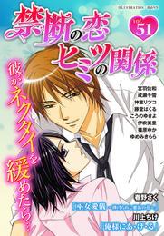 禁断の恋 ヒミツの関係 vol.51 漫画