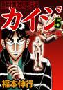 賭博堕天録カイジ ワン・ポーカー編 5 漫画