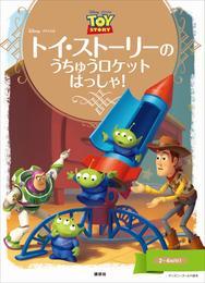 ディズニーゴールド絵本 トイ・ストーリーの うちゅうロケット はっしゃ!